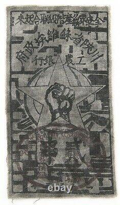 1932 2 Ch'uan Chinese Soviet Republic Szechuan-Shensi Provincial Cloth Bank Note